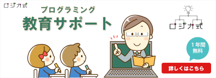 [ロジカ式]forSchoolSupport 小学校用のプログラミング教材のサポート 詳しくはこちら【株式会社ロジカ・エデュケーション】